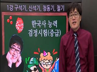 [에듀윌] 한국사능력검정 중급 개념완성