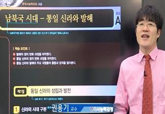 [에듀윌] 한국사능력검정 고급 개념완성